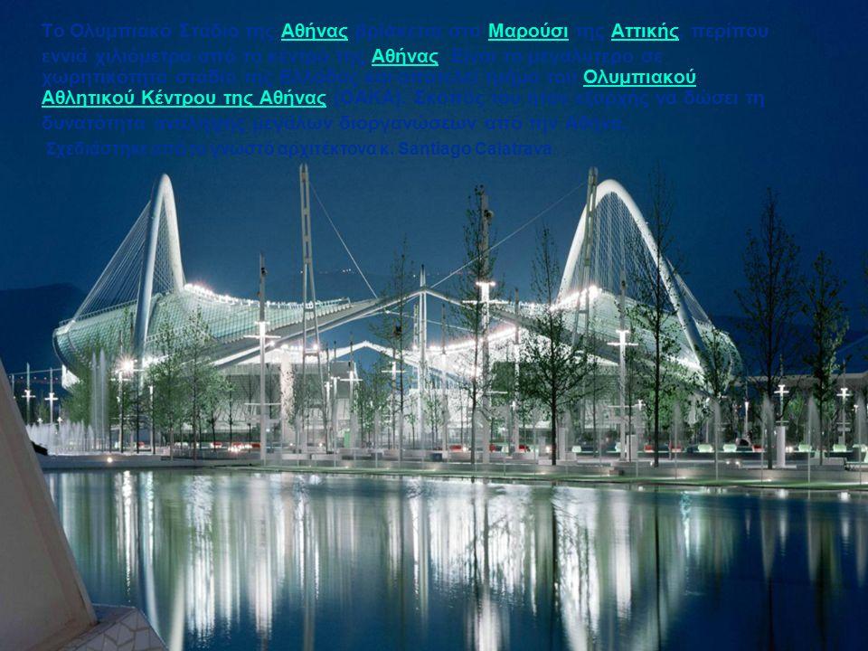 Το Ολυμπιακό Στάδιο της Αθήνας βρίσκεται στο Μαρούσι της Αττικής, περίπου εννιά χιλιόμετρα από το κέντρο της Αθήνας.