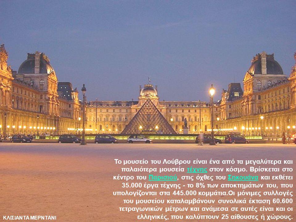 Το μουσείο του Λούβρου είναι ένα από τα μεγαλύτερα και παλαιότερα μουσεία τέχνης στον κόσμο. Βρίσκεται στο κέντρο του Παρισιού, στις όχθες του Σηκουάν