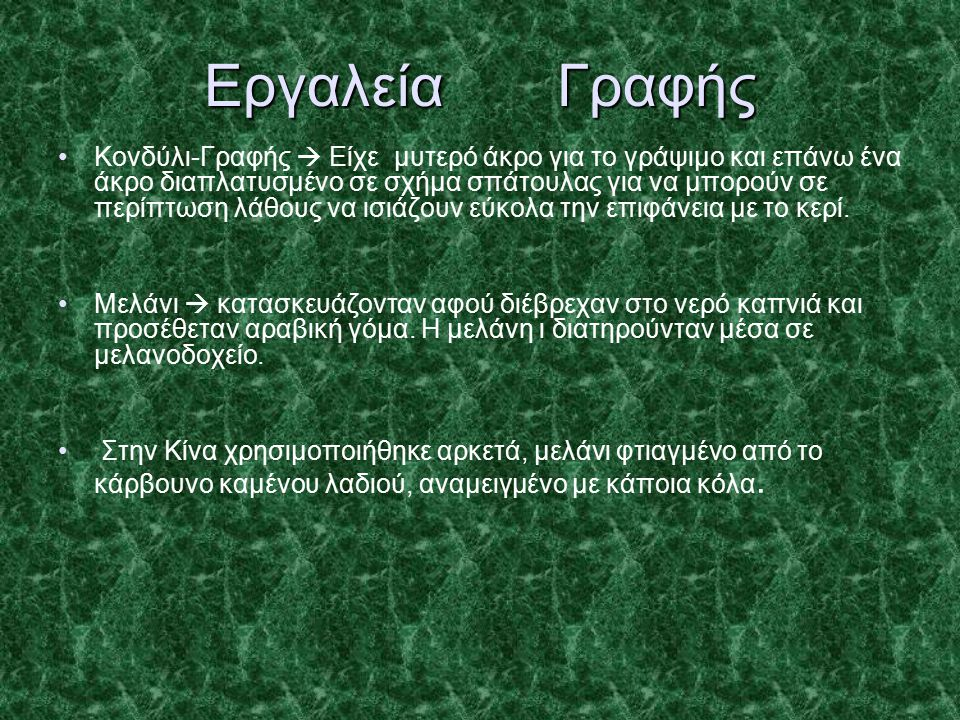 Αρχαίες Επιγραφές Επιγραφή του Παράμονου της Μορρύλου Μια καθαρά παιδαγωγική επιγραφή