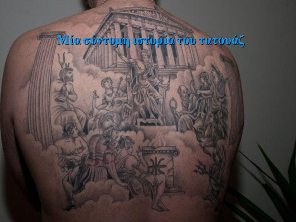 Μία σύντομη ιστορία του τατουάζ Μία σύντομη ιστορία του τατουάζ