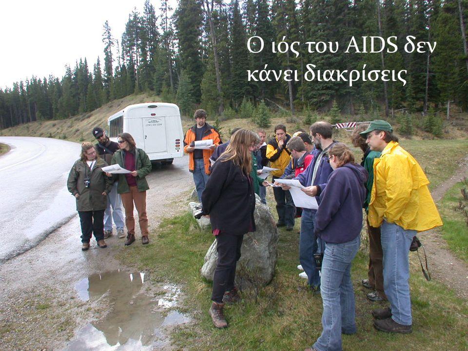 O ιός του AIDS δεν κάνει διακρίσεις