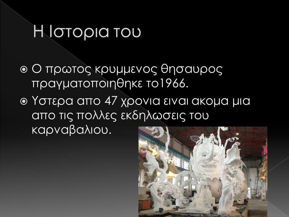  Ο πρωτος κρυμμενος θησαυρος πραγματοποιηθηκε το1966.  Υστερα απο 47 χρονια ειναι ακομα μια απο τις πολλες εκδηλωσεις του καρναβαλιου.