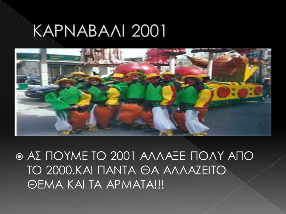  ΑΣ ΠΟΥΜΕ ΤΟ 2001 ΑΛΛΑΞΕ ΠΟΛΥ ΑΠΟ ΤΟ 2000.ΚΑΙ ΠΑΝΤΑ ΘΑ ΑΛΛΑΖΕΙΤΟ ΘΕΜΑ ΚΑΙ ΤΑ ΑΡΜΑΤΑ!!!