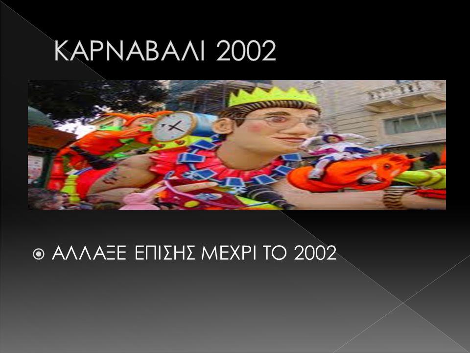  ΑΛΛΑΞΕ ΕΠΙΣΗΣ ΜΕΧΡΙ ΤΟ 2002