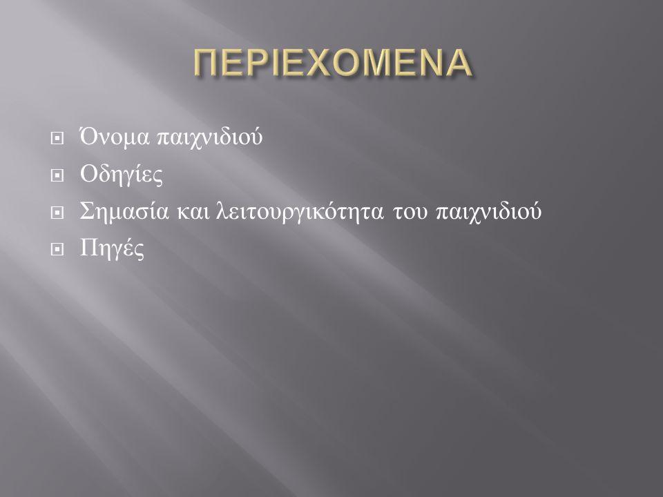  Το παιχνίδι λέγεται ''dental damage'' που στα ελληνικά σημαίνει : οδοντιατρική βλάβη