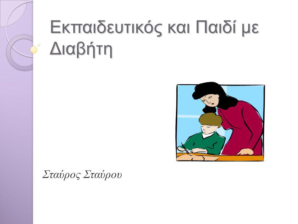 Εκπαιδευτικός και Παιδί με Διαβήτη Σταύρος Σταύρου