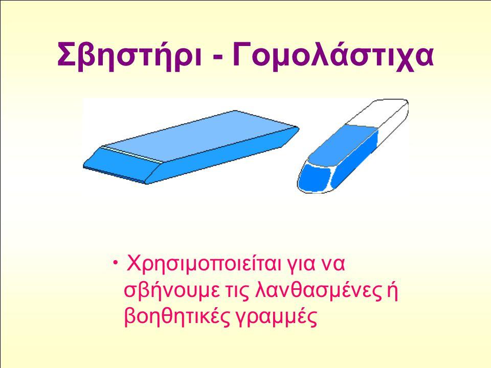 Σβηστήρι - Γομολάστιχα Χρησιμοποιείται για να σβήνουμε τις λανθασμένες ή βοηθητικές γραμμές