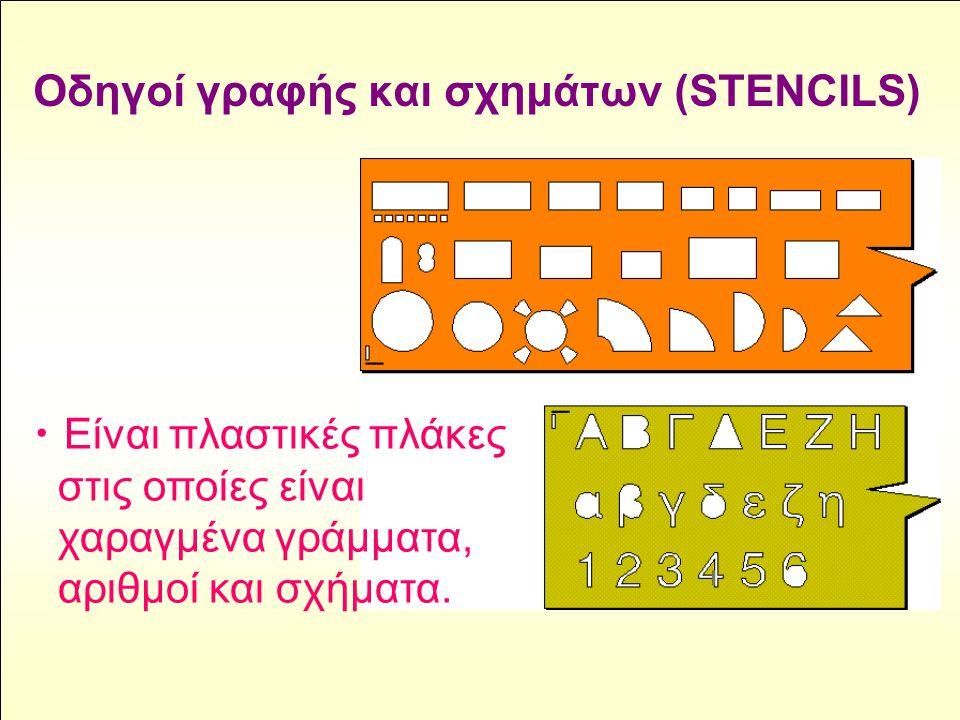 Οδηγοί γραφής και σχημάτων (STENCILS) Είναι πλαστικές πλάκες στις οποίες είναι χαραγμένα γράμματα, αριθμοί και σχήματα.