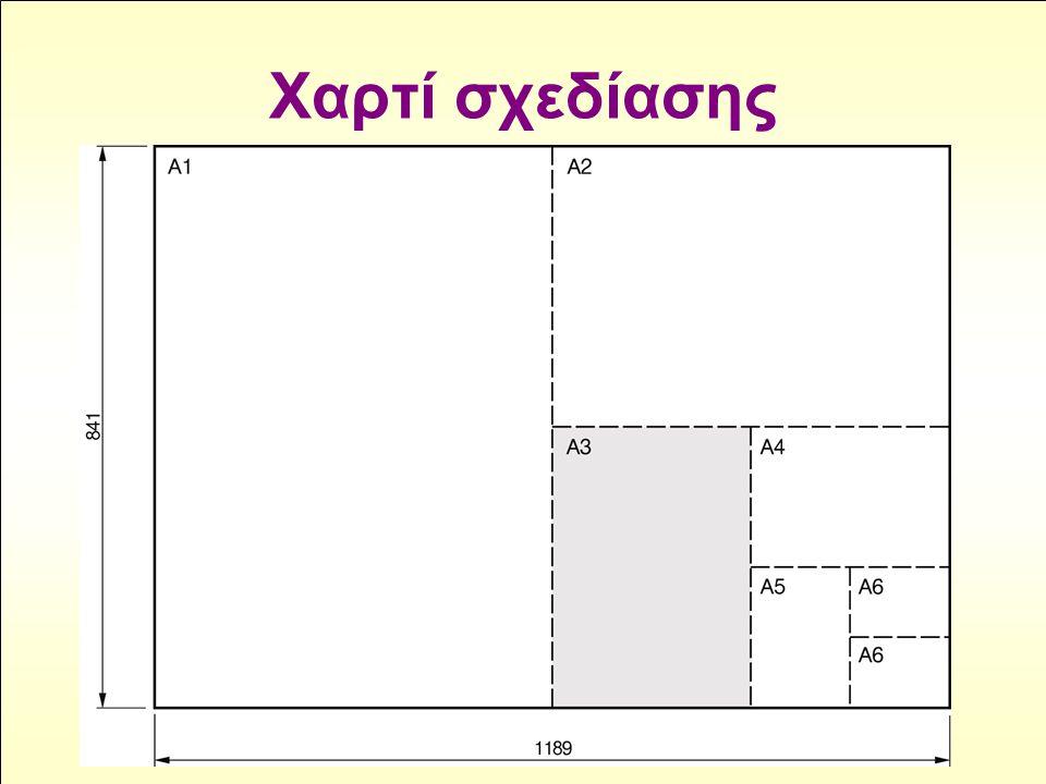 Χαρτί σχεδίασης