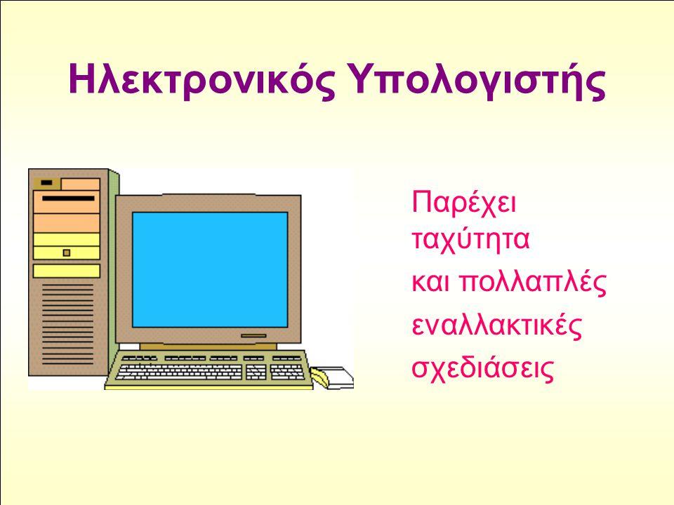 Ηλεκτρονικός Υπολογιστής Παρέχει ταχύτητα και πολλαπλές εναλλακτικές σχεδιάσεις