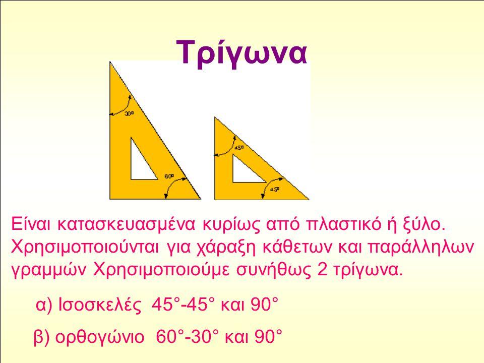 Τρίγωνα Είναι κατασκευασμένα κυρίως από πλαστικό ή ξύλο. Χρησιμοποιούνται για χάραξη κάθετων και παράλληλων γραμμών Χρησιμοποιούμε συνήθως 2 τρίγωνα.