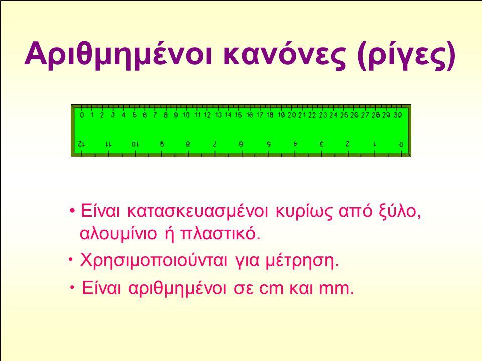 Αριθμημένοι κανόνες (ρίγες) Είναι αριθμημένοι σε cm και mm. Είναι κατασκευασμένοι κυρίως από ξύλο, αλουμίνιο ή πλαστικό. Χρησιμοποιούνται για μέτρηση.