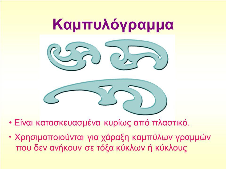 Μοιρογνωμόνιο Είναι κατασκευασμένο κυρίως από πλαστικό και είναι συνήθως ημικυκλικό ή κυκλικό.