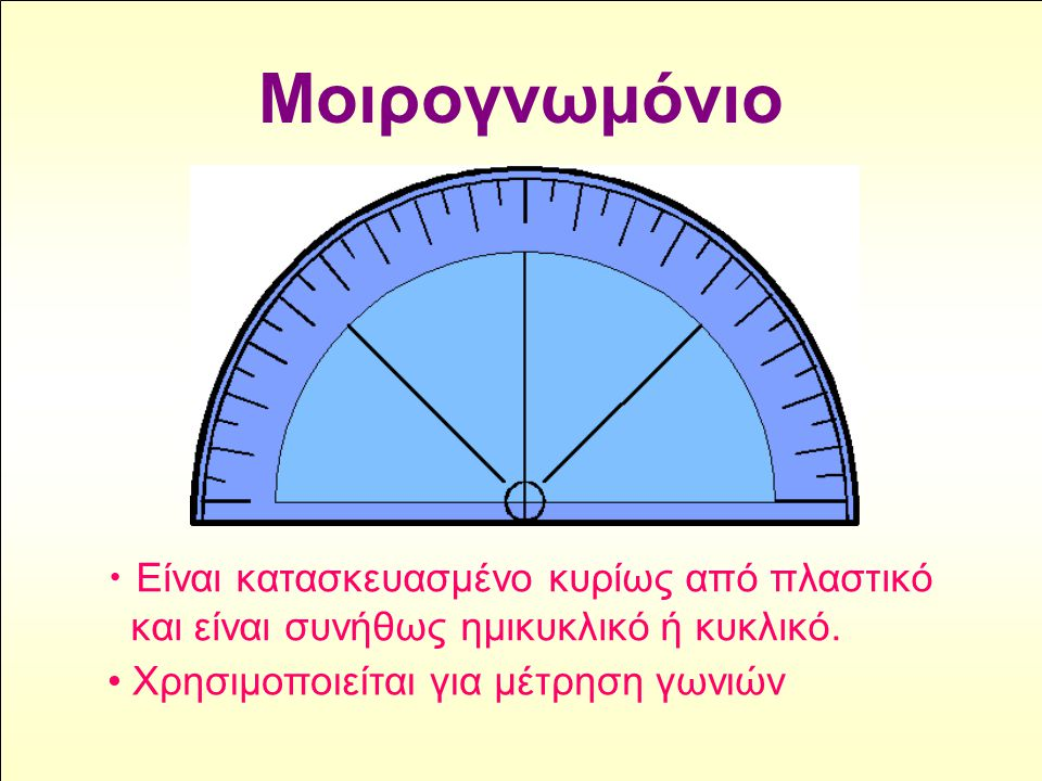 Διαβήτης Είναι μεταλλικός ή πλαστικός Χρησιμοποιείται για χάραξη κύκλων Το διαστημόμετρο είναι διαβήτης ο οποίος έχει ακίδα και στις δύο άκρες.