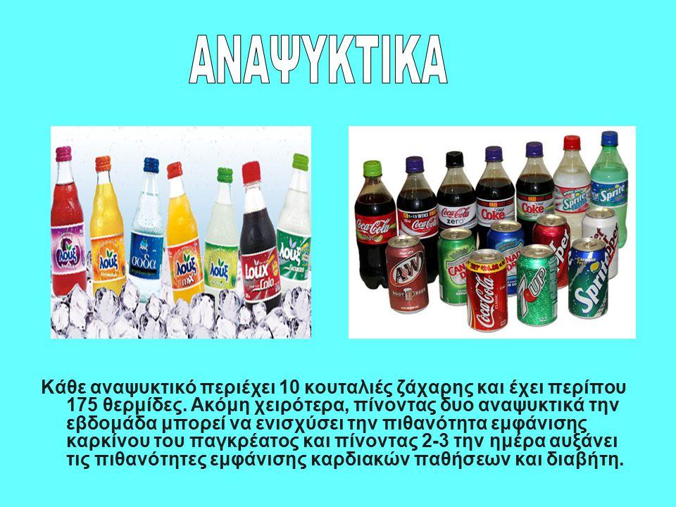 Κάθε αναψυκτικό περιέχει 10 κουταλιές ζάχαρης και έχει περίπου 175 θερμίδες.