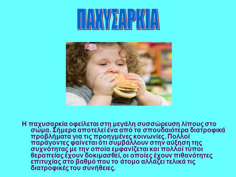 Η παχυσαρκία οφείλεται στη μεγάλη συσσώρευση λίπους στο σώμα.