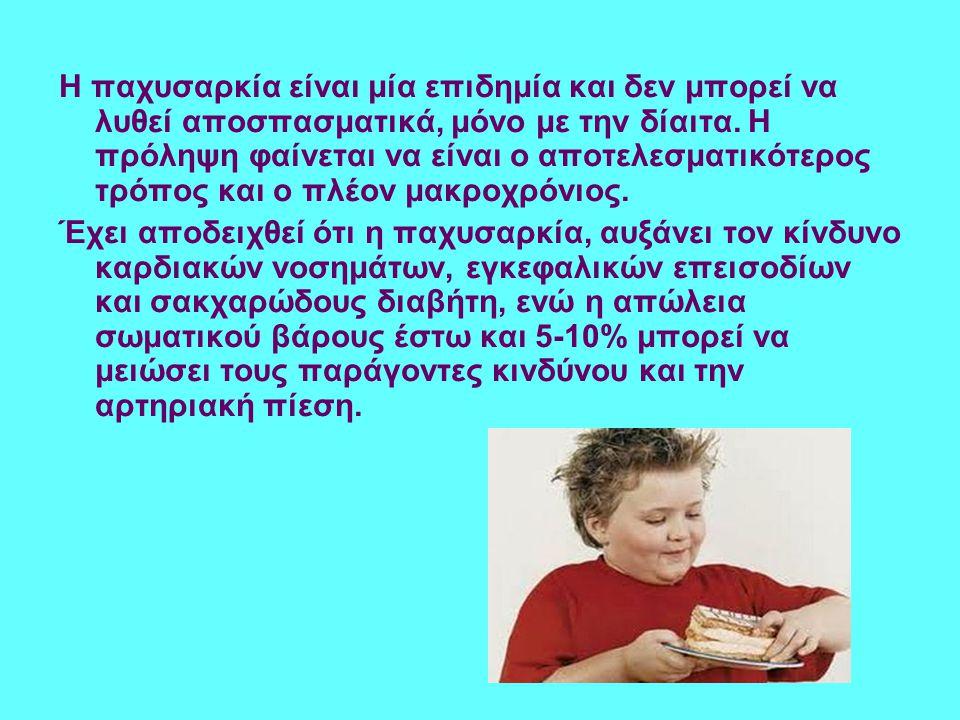 Η παχυσαρκία είναι μία επιδημία και δεν μπορεί να λυθεί αποσπασματικά, μόνο με την δίαιτα.