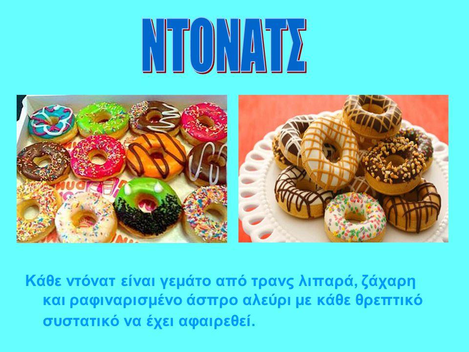 Κάθε ντόνατ είναι γεμάτο από τρανς λιπαρά, ζάχαρη και ραφιναρισμένο άσπρο αλεύρι με κάθε θρεπτικό συστατικό να έχει αφαιρεθεί.