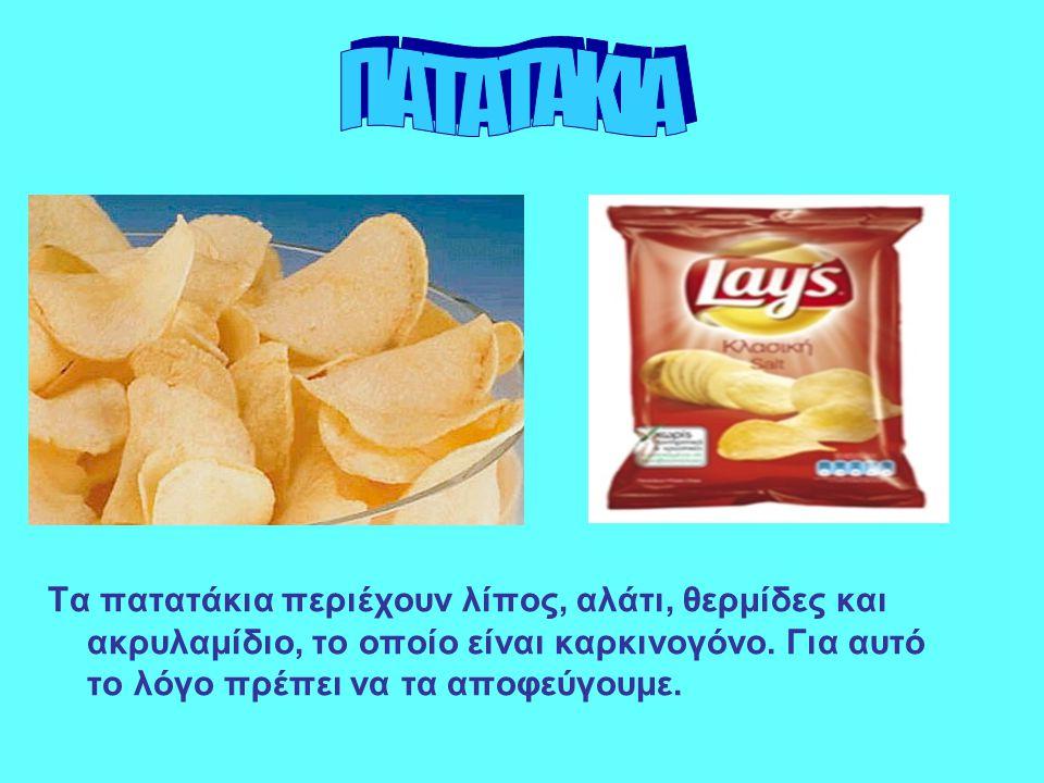 Τα πατατάκια περιέχουν λίπος, αλάτι, θερμίδες και ακρυλαμίδιο, το οποίο είναι καρκινογόνο.