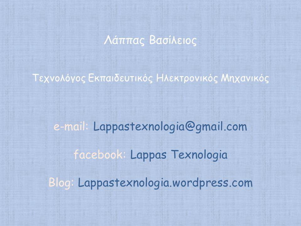 Λάππας Βασίλειος Τεχνολόγος Εκπαιδευτικός Ηλεκτρονικός Μηχανικός e-mail: Lappastexnologia@gmail.com facebook: Lappas Texnologia Blog: Lappastexnologia