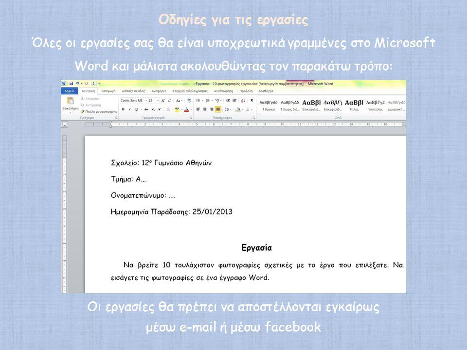 Οδηγίες για τις εργασίες Όλες οι εργασίες σας θα είναι υποχρεωτικά γραμμένες στο Microsoft Word και μάλιστα ακολουθώντας τον παρακάτω τρόπο: Οι εργασί