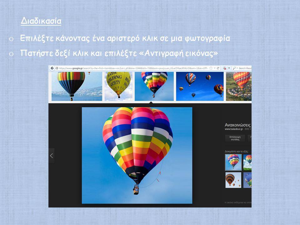 o Επιλέξτε κάνοντας ένα αριστερό κλικ σε μια φωτογραφία o Πατήστε δεξί κλικ και επιλέξτε «Αντιγραφή εικόνας» Διαδικασία