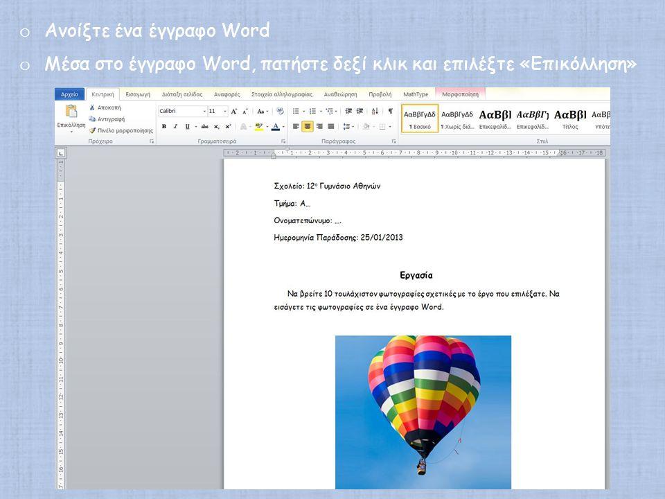 o Ανοίξτε ένα έγγραφο Word o Μέσα στο έγγραφο Word, πατήστε δεξί κλικ και επιλέξτε «Επικόλληση»