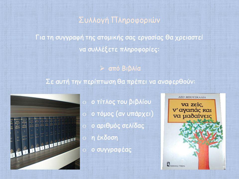 Συλλογή Πληροφοριών Για τη συγγραφή της ατομικής σας εργασίας θα χρειαστεί να συλλέξετε πληροφορίες:  από Βιβλία Σε αυτή την περίπτωση θα πρέπει να α
