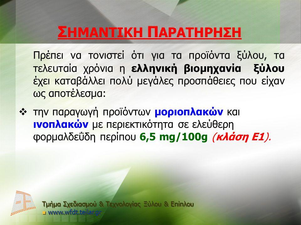 Σ ΗΜΑΝΤΙΚΗ Π ΑΡΑΤΗΡΗΣΗ Πρέπει να τονιστεί ότι για τα προϊόντα ξύλου, τα τελευταία χρόνια η ελληνική βιομηχανία ξύλου έχει καταβάλλει πολύ μεγάλες προσ
