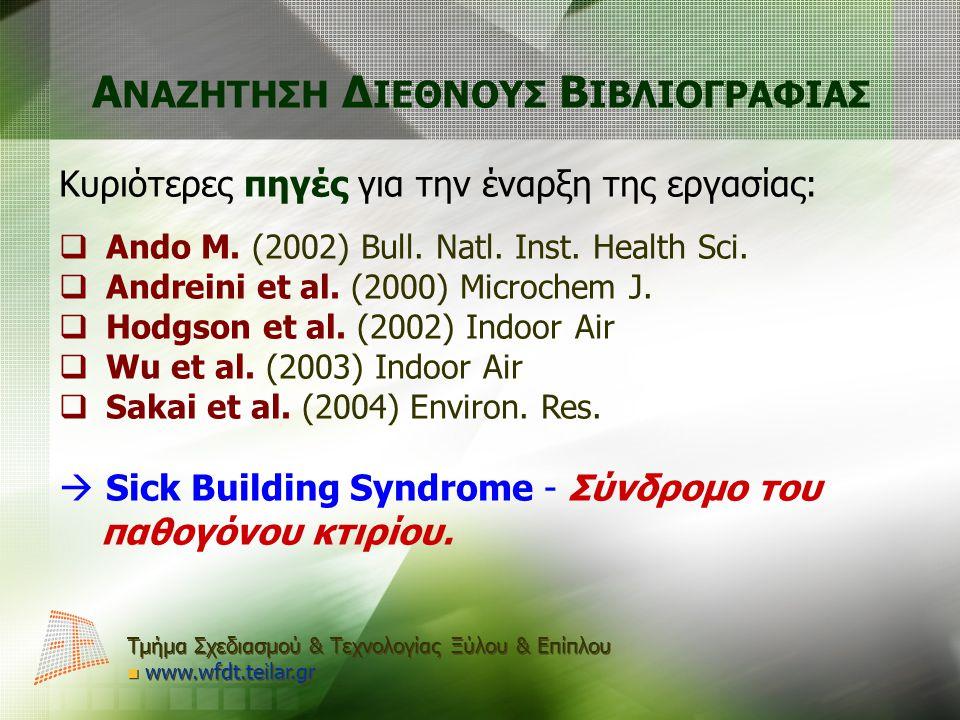 Α ΝΑΖΗΤΗΣΗ Δ ΙΕΘΝΟΥΣ Β ΙΒΛΙΟΓΡΑΦΙΑΣ Κυριότερες πηγές για την έναρξη της εργασίας:  Ando M. (2002) Bull. Natl. Inst. Health Sci.  Andreini et al. (20