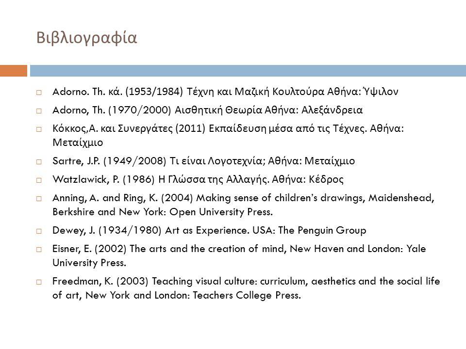 Βιβλιογραφία  Adorno.Th. κά. (1953/1984) Τέχνη και Μαζική Κουλτούρα Αθήνα : Ύψιλον  Adorno, Th.