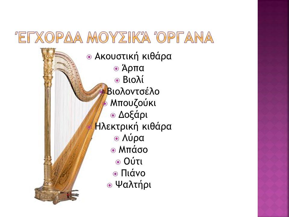  Ακουστική κιθάρα  Άρπα  Βιολί  Βιολοντσέλο  Μπουζούκι  Δοξάρι  Ηλεκτρική κιθάρα  Λύρα  Μπάσο  Ούτι  Πιάνο  Ψαλτήρι