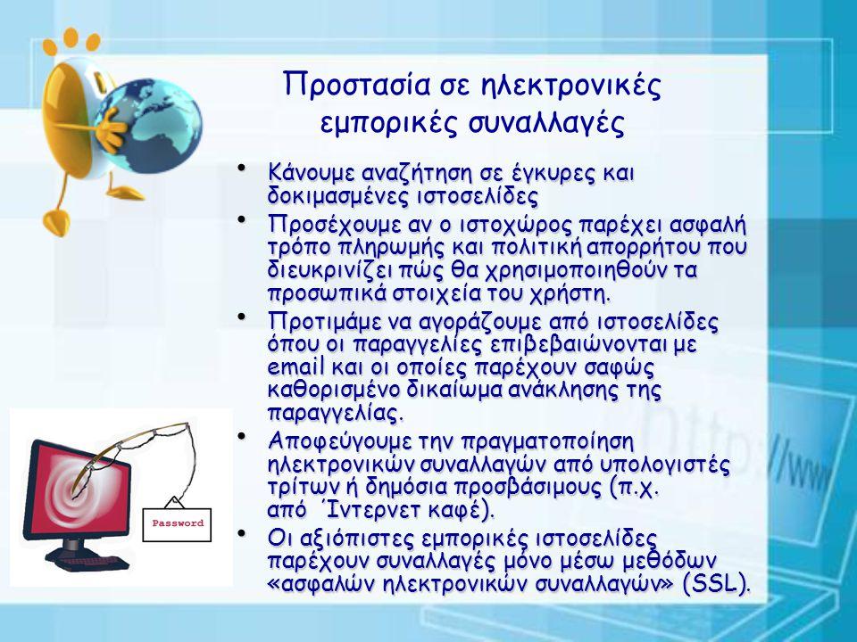 Κίνδυνοι Ηλεκτρονικού Εμπορίου Παραποίηση ή κλοπή των προσωπικών στοιχείων του ατόμου.