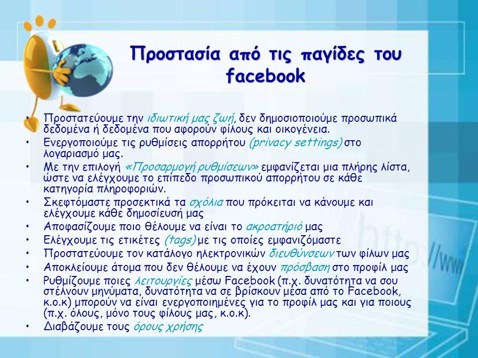 Κίνδυνοι από τη χρήση του facebook Κοινωνική απομόνωση Παραβίαση Λογαριασμών facebook Υποκλοπή προσωπικών στοιχείων, φωτογραφιών, βίντεο και συνομιλιών Υποκλοπή προφίλ χρηστών ή/και δημιουργία ψεύτικου προφίλ Επικοινωνία με αγνώστους Το facebook διατηρεί ολόκληρο το προφίλ των χρηστών ακόμα και μετά τη διαγραφή Το facebook διατηρεί ολόκληρο το προφίλ των χρηστών ακόμα και μετά τη διαγραφή Το facebook χρησιμοποιεί τις πληροφορίες που καταχωρούν οι χρήστες, λ.χ.