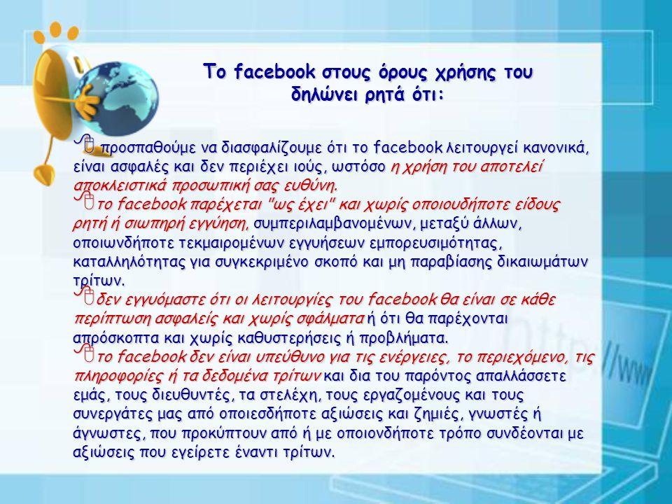 Προστασία από τις παγίδες του facebook Προστατεύουμε την ιδιωτική μας ζωή, δεν δημοσιοποιούμε προσωπικά δεδομένα ή δεδομένα που αφορούν φίλους και οικογένεια.