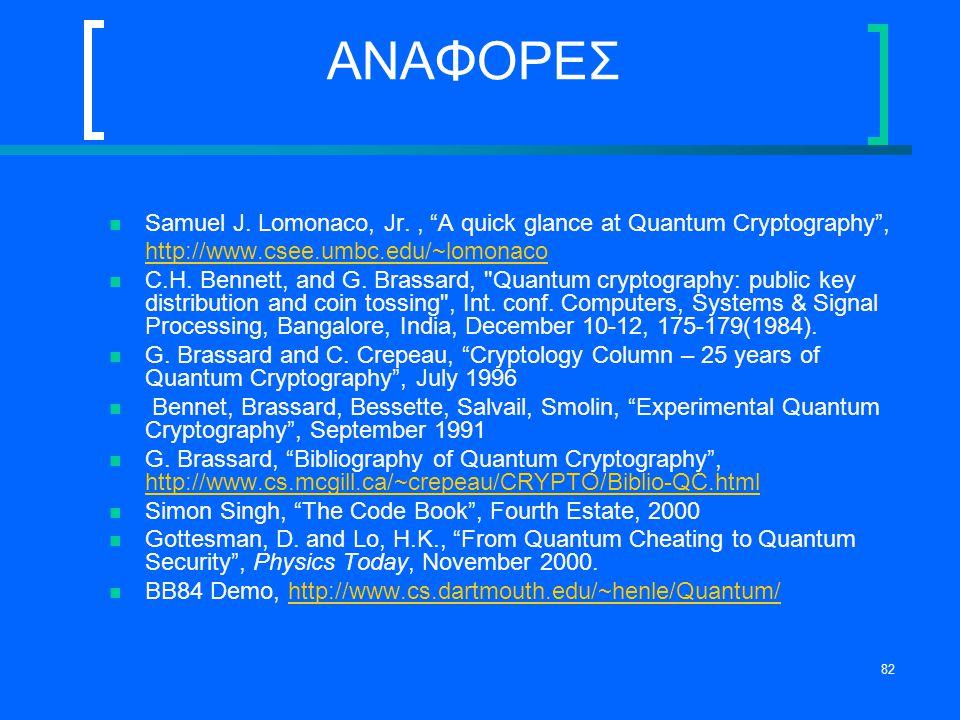 """82 ΑΝΑΦΟΡΕΣ Samuel J. Lomonaco, Jr., """"A quick glance at Quantum Cryptography"""", http://www.csee.umbc.edu/~lomonaco C.H. Bennett, and G. Brassard,"""