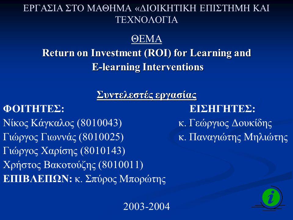 ΕΡΓΑΣΙΑ ΣΤΟ ΜΑΘΗΜΑ «ΔΙΟΙΚΗΤΙΚΗ ΕΠΙΣΤΗΜΗ ΚΑΙ ΤΕΧΝΟΛΟΓΙΑ ΘΕΜΑ Return on Investment (ROI) for Learning and E-learning Interventions E-learning Interventi