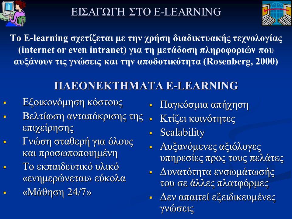 ΠΛΕΟΝΕΚΤΗΜΑΤΑ E-LEARNING ΕΙΣΑΓΩΓΗ ΣΤΟ E-LEARNING Το E-learning σχετίζεται με την χρήση διαδικτυακής τεχνολογίας (internet or even intranet) για τη μετ