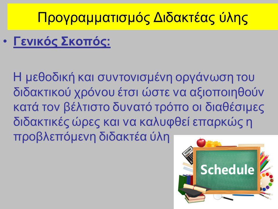 Γενικός Σκοπός: Η μεθοδική και συντονισμένη οργάνωση του διδακτικού χρόνου έτσι ώστε να αξιοποιηθούν κατά τον βέλτιστο δυνατό τρόπο οι διαθέσιμες διδακτικές ώρες και να καλυφθεί επαρκώς η προβλεπόμενη διδακτέα ύλη