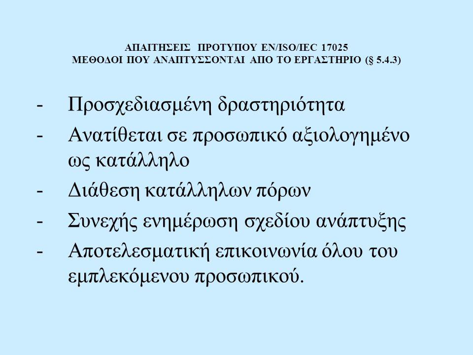 ΑΠΑΙΤΗΣΕΙΣ ΠΡΟΤΥΠΟΥ EN/ISO/IEC 17025 ΜΕΘΟΔΟΙ ΠΟΥ ΑΝΑΠΤΥΣΣΟΝΤΑΙ ΑΠΟ ΤΟ ΕΡΓΑΣΤΗΡΙΟ (§ 5.4.3) -Προσχεδιασμένη δραστηριότητα -Ανατίθεται σε προσωπικό αξιο