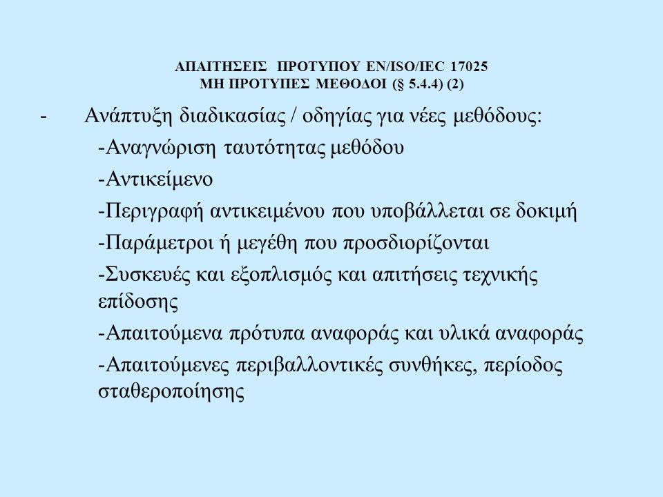 ΑΠΑΙΤΗΣΕΙΣ ΠΡΟΤΥΠΟΥ EN/ISO/IEC 17025 ΜΗ ΠΡΟΤΥΠΕΣ ΜΕΘΟΔΟΙ (§ 5.4.4) (2) -Ανάπτυξη διαδικασίας / οδηγίας για νέες μεθόδους: -Αναγνώριση ταυτότητας μεθόδ
