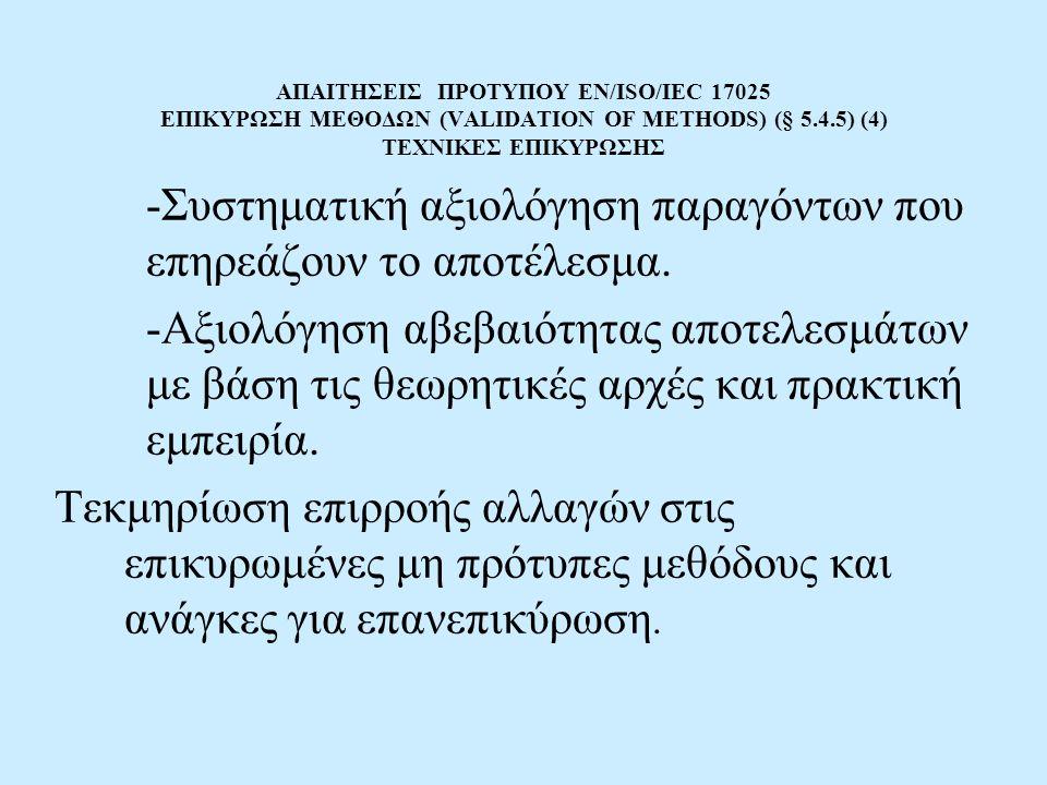 ΑΠΑΙΤΗΣΕΙΣ ΠΡΟΤΥΠΟΥ EN/ISO/IEC 17025 ΕΠΙΚΥΡΩΣΗ ΜΕΘΟΔΩΝ (VALIDATION OF METHODS) (§ 5.4.5) (4) ΤΕΧΝΙΚΕΣ ΕΠΙΚΥΡΩΣΗΣ -Συστηματική αξιολόγηση παραγόντων πο
