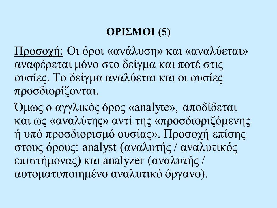 ΟΡΙΣΜΟΙ (5) Προσοχή: Οι όροι «ανάλυση» και «αναλύεται» αναφέρεται μόνο στο δείγμα και ποτέ στις ουσίες. Το δείγμα αναλύεται και οι ουσίες προσδιορίζον
