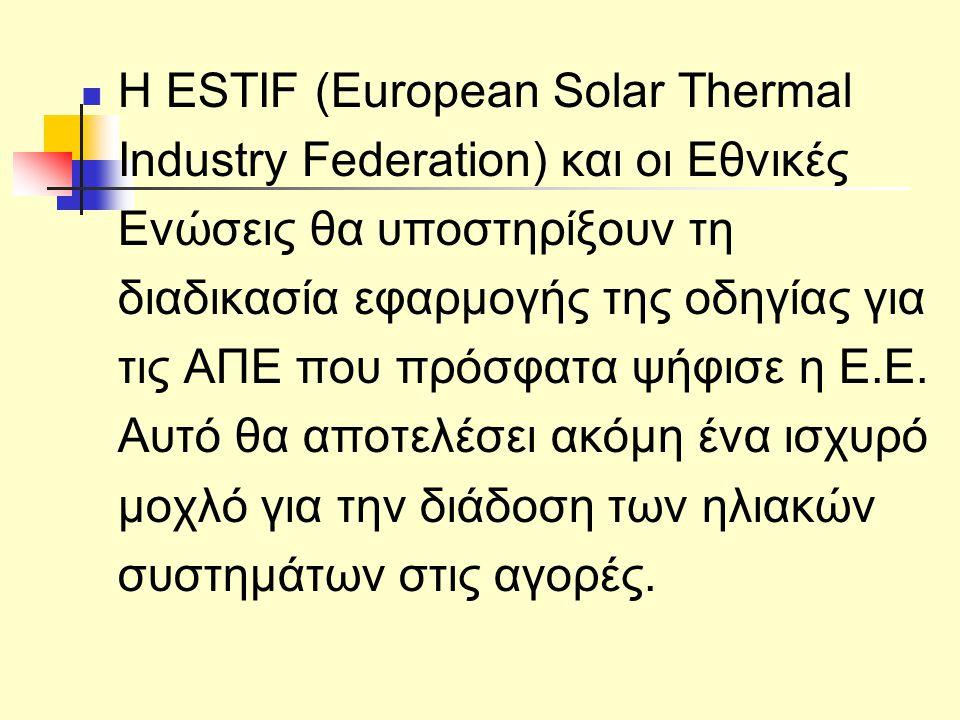 Η ESTIF (European Solar Thermal Industry Federation) και οι Εθνικές Ενώσεις θα υποστηρίξουν τη διαδικασία εφαρμογής της οδηγίας για τις ΑΠΕ που πρόσφατα ψήφισε η Ε.Ε.