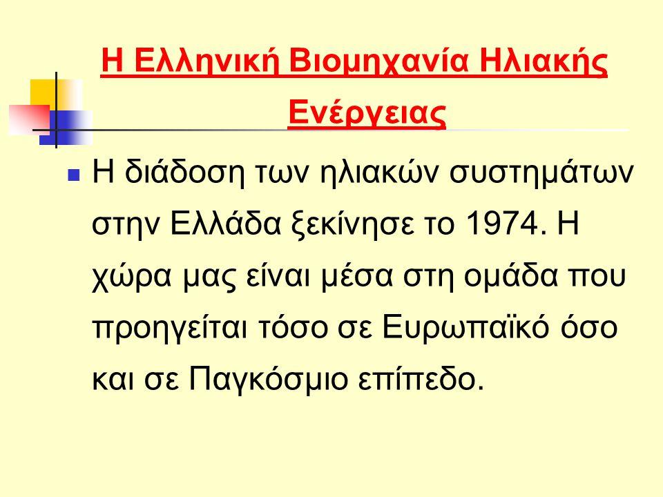 Η Ελληνική Βιομηχανία Ηλιακής Ενέργειας Η διάδοση των ηλιακών συστημάτων στην Ελλάδα ξεκίνησε το 1974.