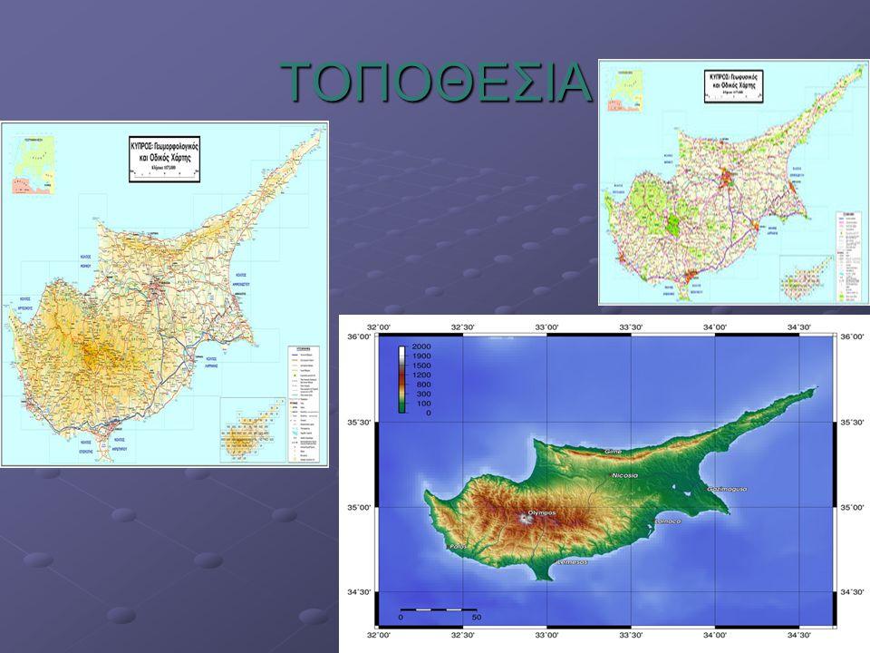 ΜΟΡΦΟΛΟΓΙΑ ΤΟΥ ΕΔΑΦΟΥΣ Το 17% της ολικής έκτασης της Κύπρου καλύπτεται από δάση.