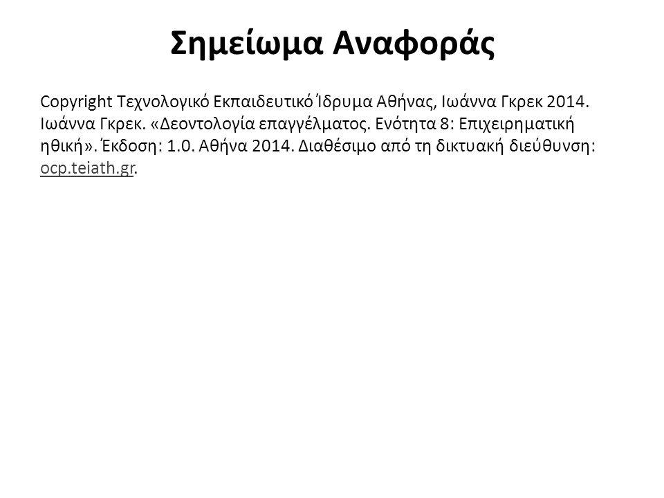 Σημείωμα Αναφοράς Copyright Τεχνολογικό Εκπαιδευτικό Ίδρυμα Αθήνας, Ιωάννα Γκρεκ 2014. Ιωάννα Γκρεκ. «Δεοντολογία επαγγέλματος. Ενότητα 8: Επιχειρηματ