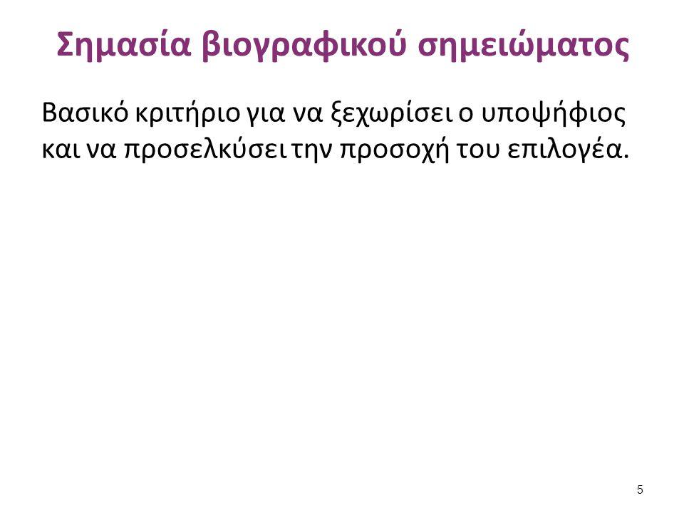 Σημασία βιογραφικού σημειώματος Βασικό κριτήριο για να ξεχωρίσει ο υποψήφιος και να προσελκύσει την προσοχή του επιλογέα. 5