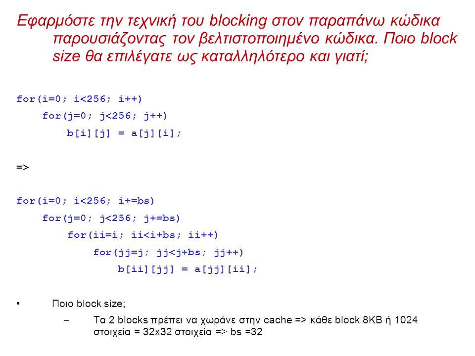 Εφαρμόστε την τεχνική του blocking στον παραπάνω κώδικα παρουσιάζοντας τον βελτιστοποιημένο κώδικα.