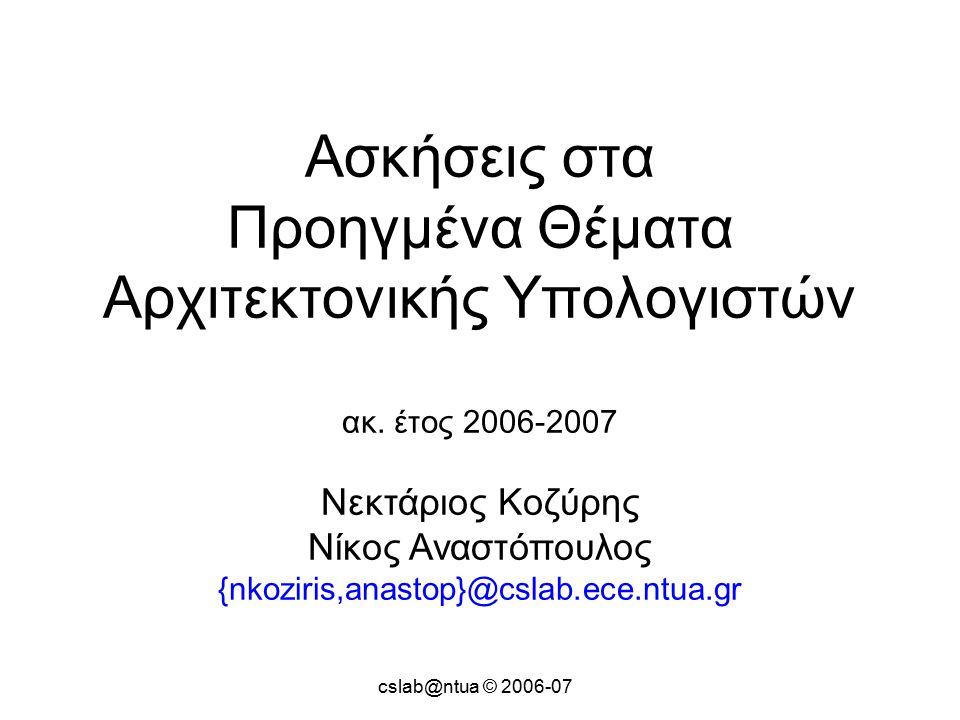 cslab@ntua © 2006-07 Ασκήσεις στα Προηγμένα Θέματα Αρχιτεκτονικής Υπολογιστών ακ.
